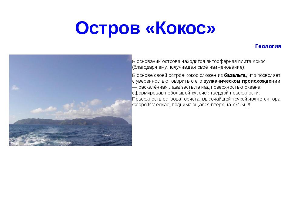 Остров «Кокос» Геология В основании острова находится литосферная плита Кокос...