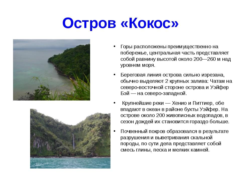 Остров «Кокос» Горы расположены преимущественно на побережье, центральная час...