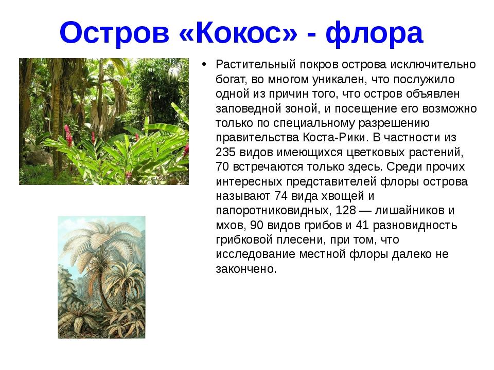 Остров «Кокос» - флора Растительный покров острова исключительно богат, во мн...