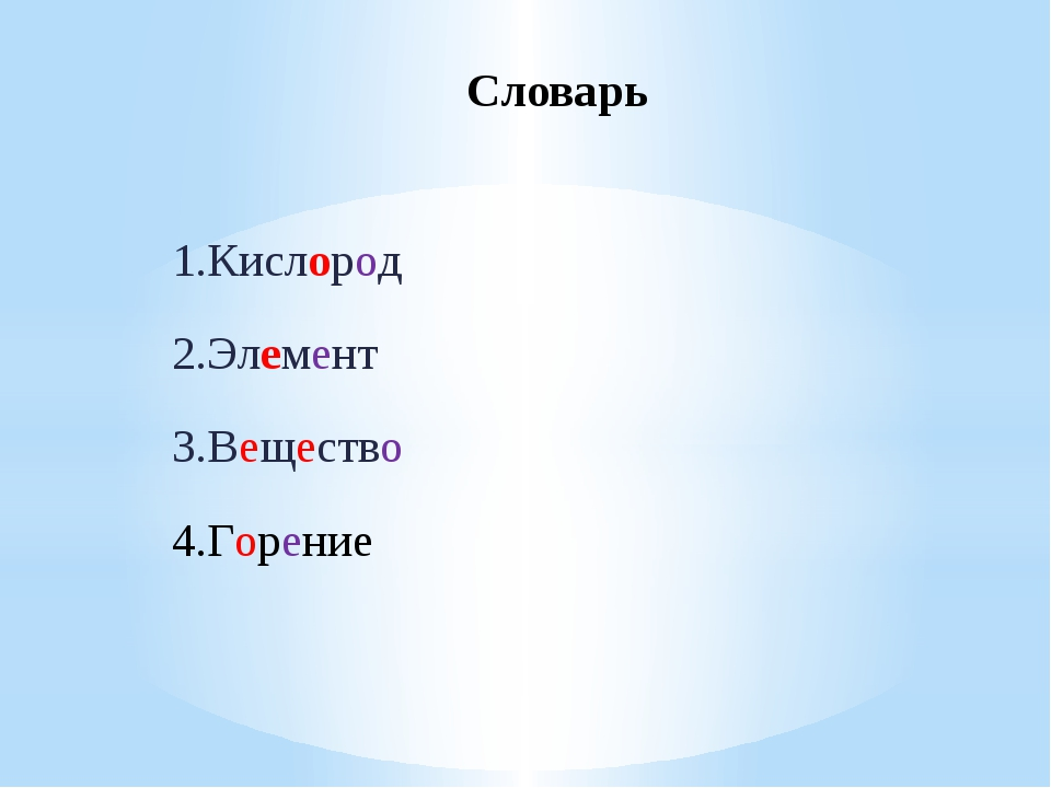 Словарь 1.Кислород 2.Элемент 3.Вещество 4.Горение