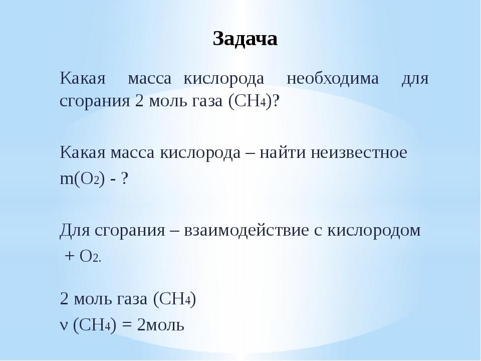 Задача Какая масса кислорода необходима для сгорания 2 моль газа (СН4)? Какая...