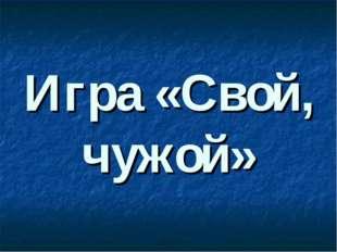 Игра «Свой, чужой»