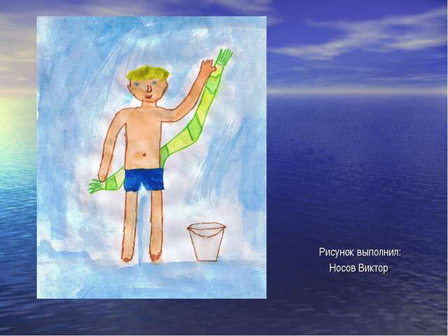 Рисунок выполнил: Носов Виктор