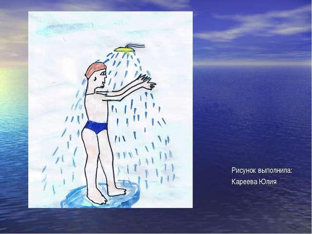 Рисунок выполнила: Кареева Юлия