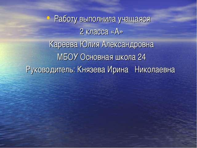 Работу выполнила учащаяся 2 класса «А» Кареева Юлия Александровна МБОУ Основн...