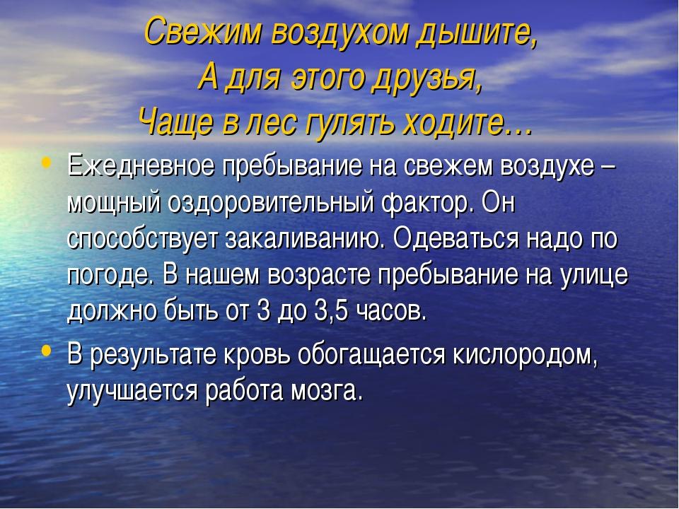 Свежим воздухом дышите, А для этого друзья, Чаще в лес гулять ходите… Ежеднев...