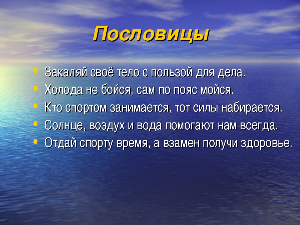 Пословицы Закаляй своё тело с пользой для дела. Холода не бойся, сам по пояс...