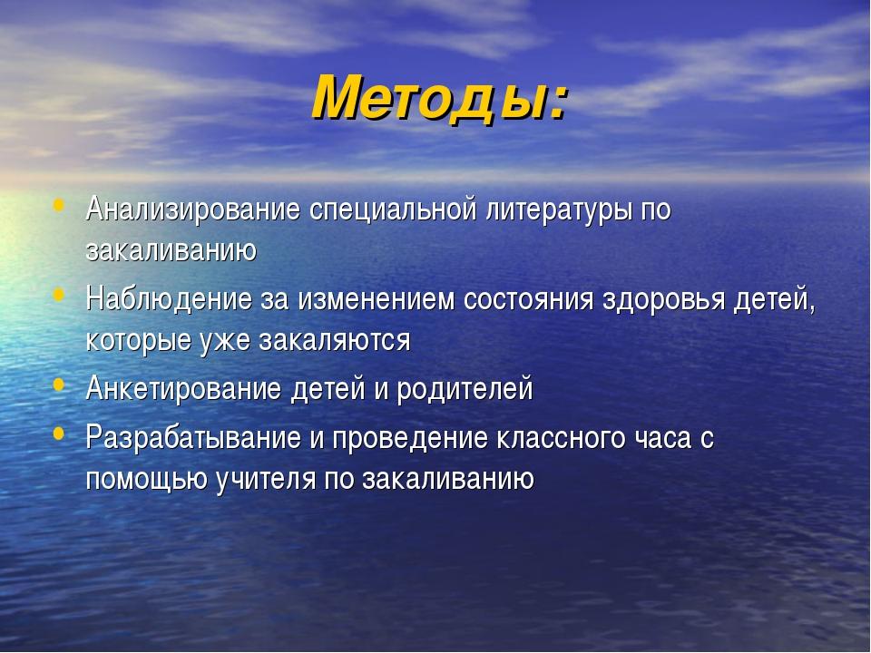 Методы: Анализирование специальной литературы по закаливанию Наблюдение за из...