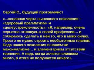 Сергей С., будущий программист «...основная черта нынешнего поколения – «здор