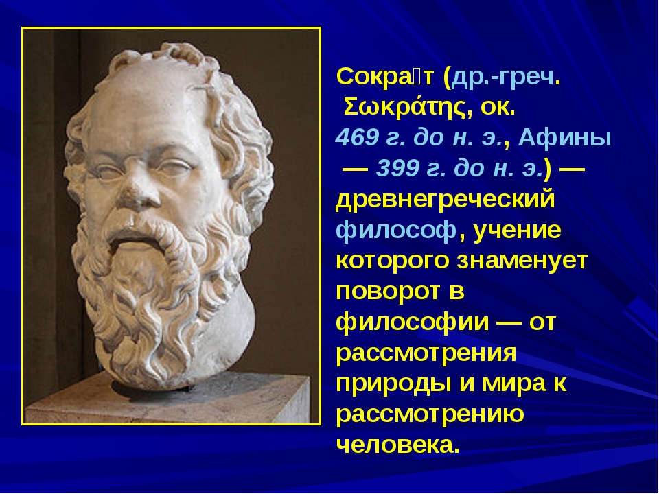 Сокра́т (др.-греч. Σωκράτης, ок. 469 г. до н. э., Афины— 399 г. до н. э.)—...