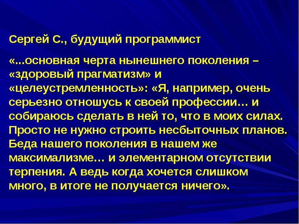 Сергей С., будущий программист «...основная черта нынешнего поколения – «здор...