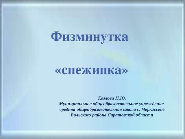 Физминутка «снежинка» Козлова Н.Ю. Муниципальное общеобразовательное учрежден...