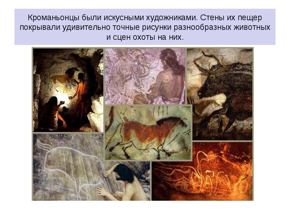 Кроманьонцы были искусными художниками. Стены их пещер покрывали удивительно...