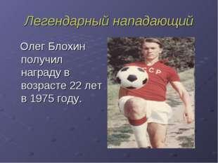 Легендарный нападающий Олег Блохин получил награду в возрасте 22 лет в 1975 г