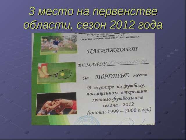 3 место на первенстве области, сезон 2012 года