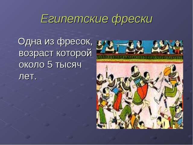 Египетские фрески Одна из фресок, возраст которой около 5 тысяч лет.