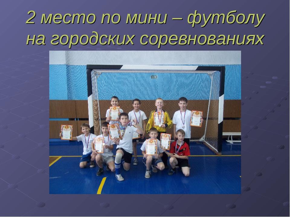2 место по мини – футболу на городских соревнованиях