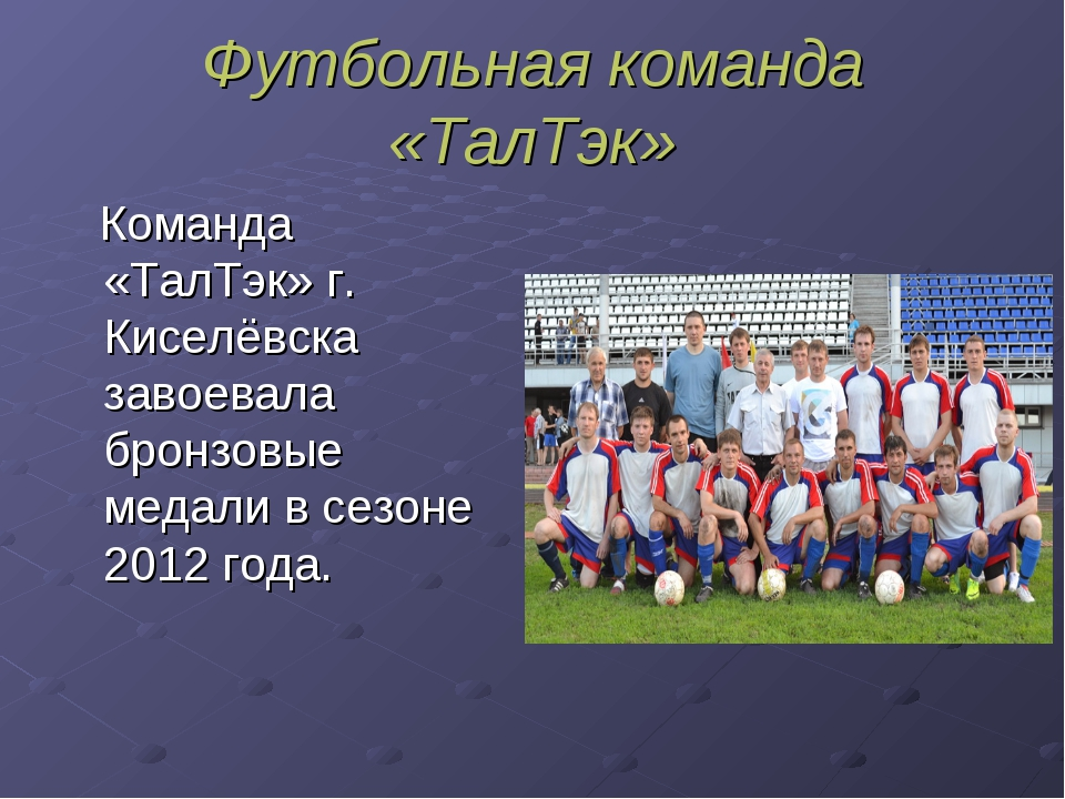 Футбольная команда «ТалТэк» Команда «ТалТэк» г. Киселёвска завоевала бронзовы...