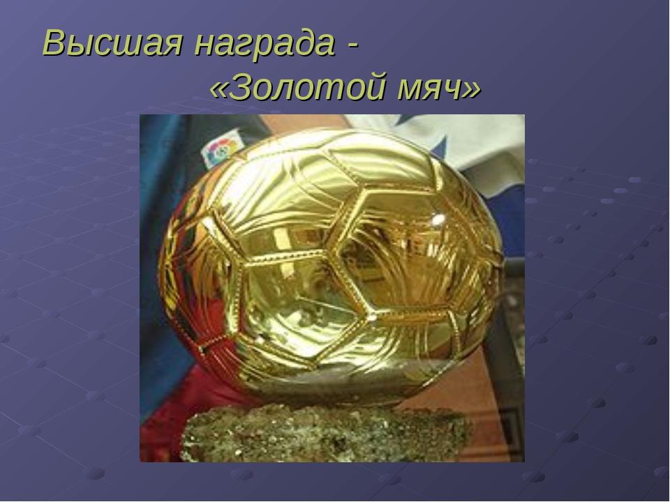 Высшая награда - «Золотой мяч»