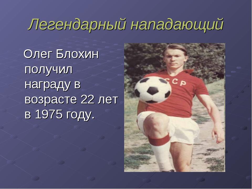 Легендарный нападающий Олег Блохин получил награду в возрасте 22 лет в 1975 г...