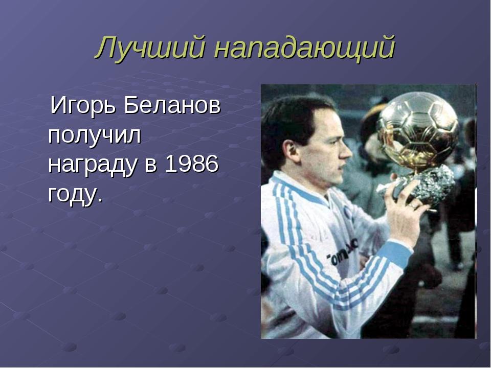 Лучший нападающий Игорь Беланов получил награду в 1986 году.