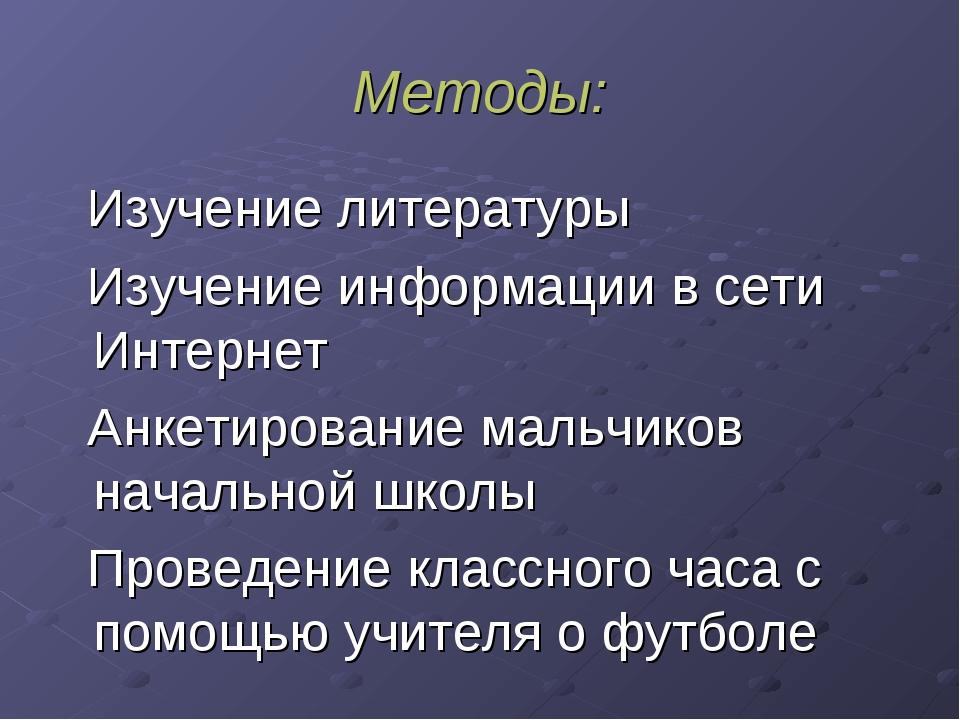 Методы: Изучение литературы Изучение информации в сети Интернет Анкетирование...