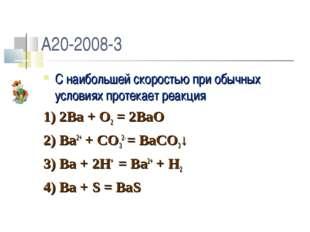 A20-2008-3 C наибольшей скоростью при обычных условиях протекает реакция 1) 2