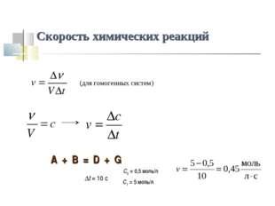 Скорость химических реакций (для гомогенных систем) A + B = D + G C0 = 0,5 мо