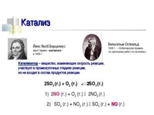 Катализ Йенс Якоб Берцелиус ввел термин «катализ» в 1835 г. Катализатор – вещ