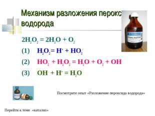 Механизм разложения пероксида водорода 2H2O2 = 2H2O + O2 (1)H2O2 = H+ + HO2-