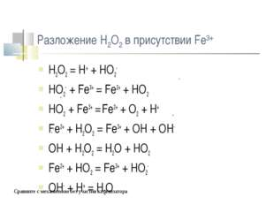 Разложение H2O2 в присутствии Fe3+ H2O2 = H+ + HO2- HO2- + Fe3+ = Fe2+ + HO2
