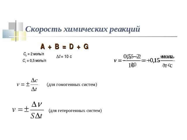 Скорость химических реакций (для гомогенных систем) A + B = D + G C0 = 2 моль...