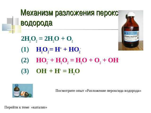 Механизм разложения пероксида водорода 2H2O2 = 2H2O + O2 (1)H2O2 = H+ + HO2-...
