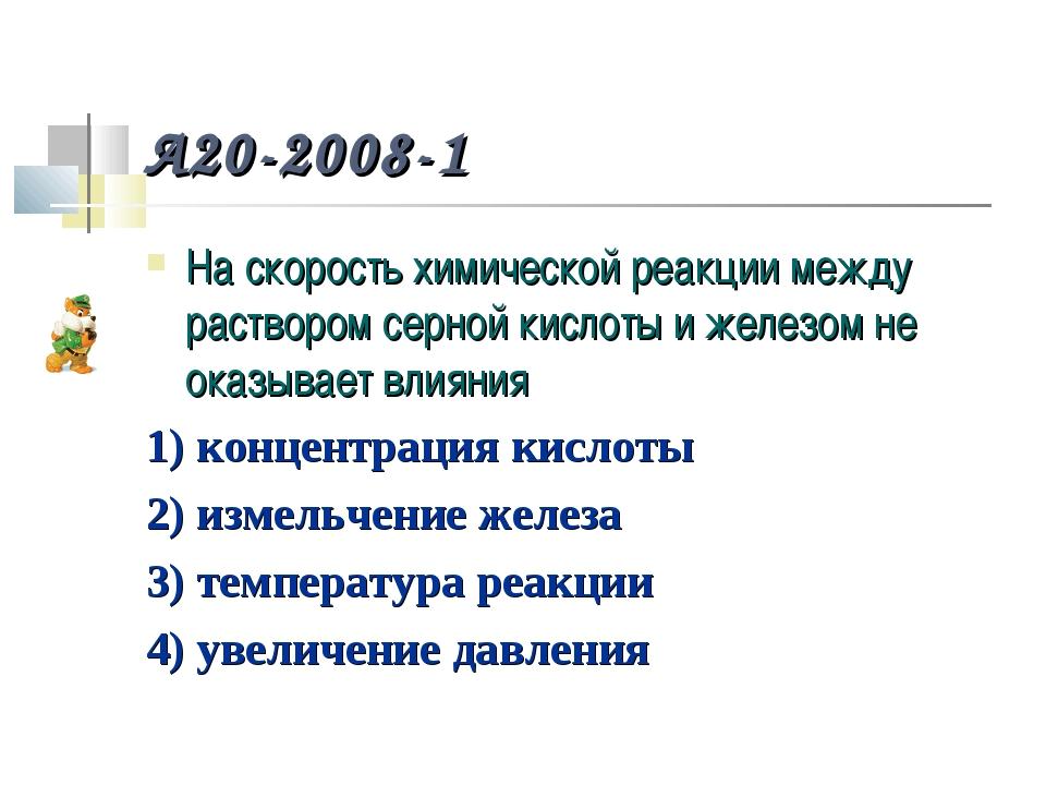 A20-2008-1 На скорость химической реакции между раствором серной кислоты и же...