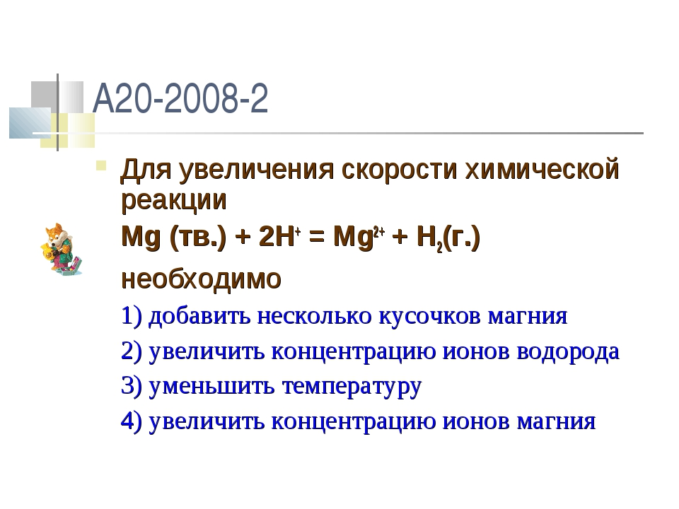 A20-2008-2 Для увеличения скорости химической реакции Mg (тв.) + 2H+ = Mg2+...