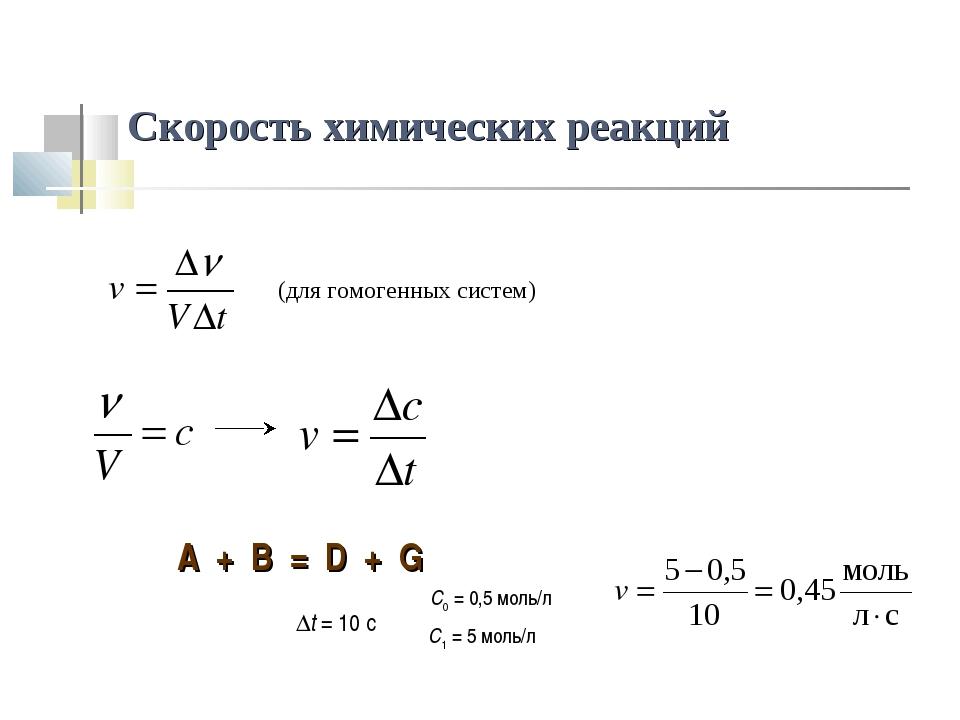 Скорость химических реакций (для гомогенных систем) A + B = D + G C0 = 0,5 мо...