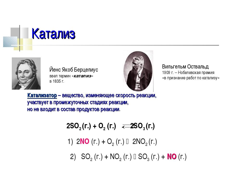 Катализ Йенс Якоб Берцелиус ввел термин «катализ» в 1835 г. Катализатор – вещ...