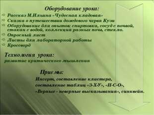 Рассказ М.Ильина «Чудесная кладовая» Сказка о путешествии дождевого червя Куз