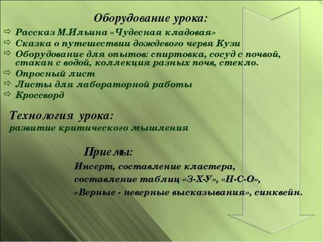 Рассказ М.Ильина «Чудесная кладовая» Сказка о путешествии дождевого червя Куз...