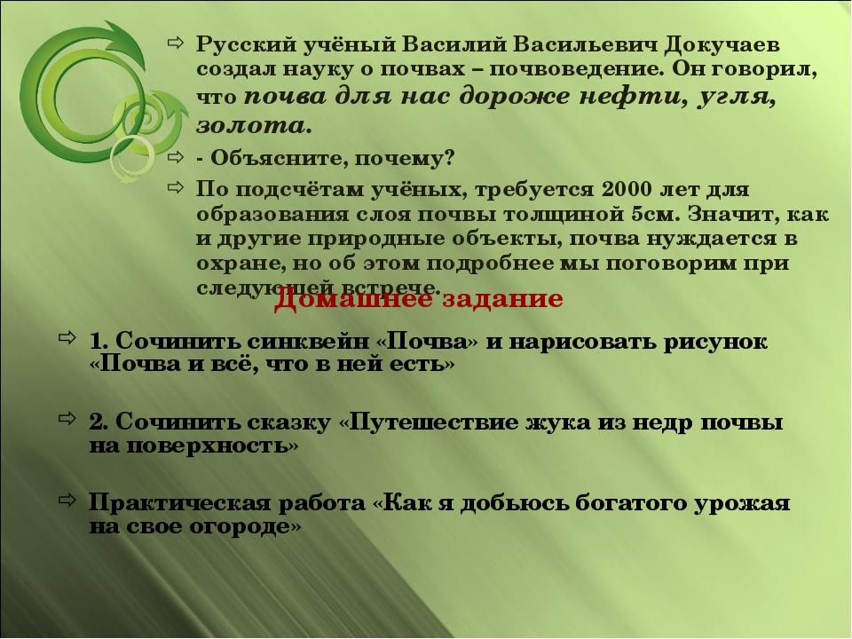 Русский учёный Василий Васильевич Докучаев создал науку о почвах – почвоведен...