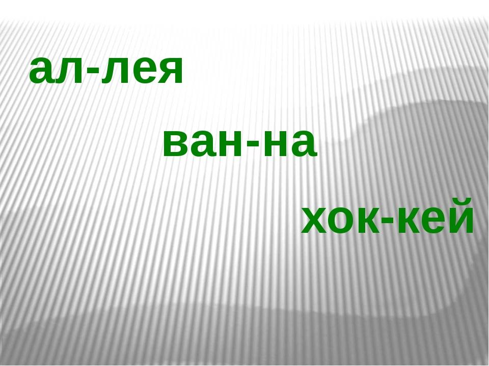 ал-лея ван-на хок-кей