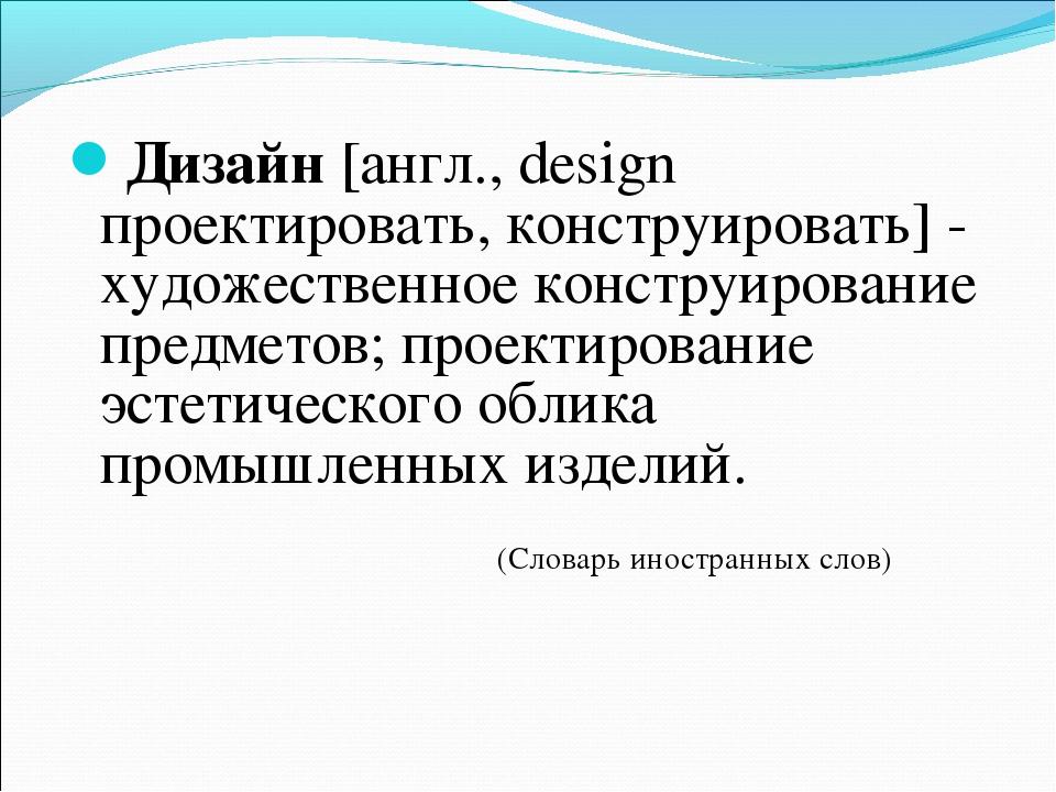 Дизайн [англ., design проектировать, конструировать] - художественное констру...