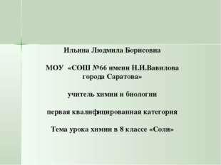 Ильина Людмила Борисовна МОУ «СОШ №66 имени Н.И.Вавилова города Саратова» учи