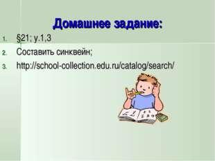 Домашнее задание: §21; у.1,3 Составить синквейн; http://school-collection.edu