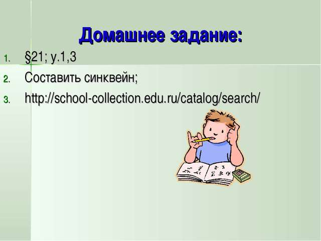 Домашнее задание: §21; у.1,3 Составить синквейн; http://school-collection.edu...