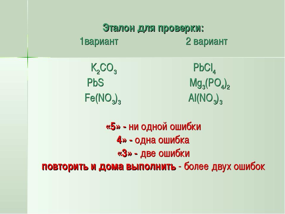 Эталон для проверки: 1вариант 2 вариант К2CO3 PbCl4 PbS Mg3(PO4)2 Fe(NO3)3 Al...