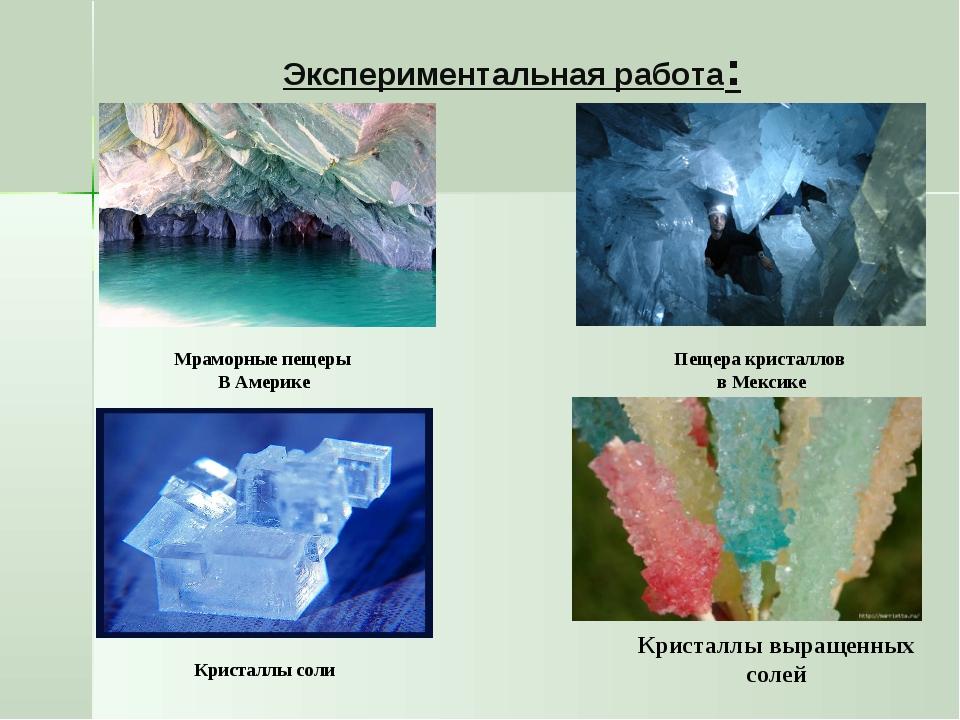 Экспериментальная работа: Мраморные пещеры В Америке Пещера кристаллов в Мекс...