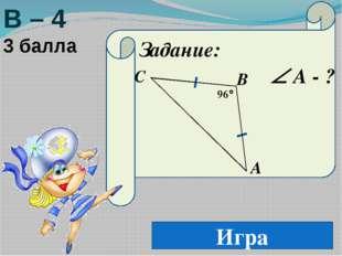 Игра В – 2 3 балла Задание: Сформулируйте теорему: «Признак параллельности пр