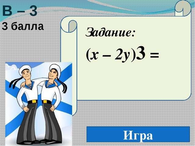 Игра А – 3 3 балла Задание: Формулировка теоремы «О сумме углов треугольника».