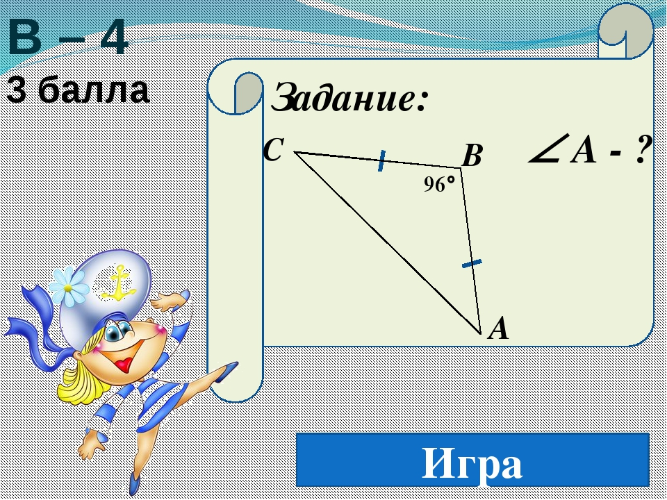 Игра В – 2 3 балла Задание: Сформулируйте теорему: «Признак параллельности пр...